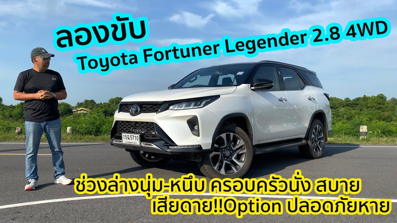 Toyota Fortuner Legender2.8 4WD ค่าตัว1.839ล้าน นุ่มจริง แรงจริง ขาดแคลน option ความปลอดภัย