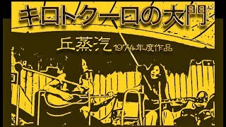 丘蒸汽 1974年未発表作品のリハーサル・テイク ELPのThe Sage(賢人)を旋律解釈詩作。ステージで数回演奏したのみのRare Take!