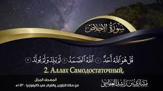 Сура 112 аль Ихлас Очищение Перевод с арабского Кулиева Эльмира