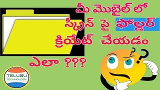 How to Create folders in Android phone screen by Telugu Technology