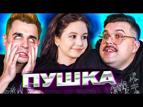 Габи - Интервью на канале ПУШКА