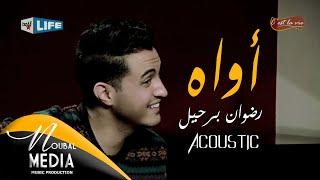 رضوان برحيل - أواه (على الغيتارة) | (RedOne Berhil - Awah (Acoustic