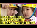 [RUNNINGMAN THE LEGEND] (part.1) BLACKPINK LISA vs JENNIE Jeonju Race!! (ENG SUB)