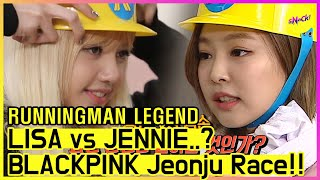 [RUNNINGMAN THE LEGEND] (part.1) BLACKPINK LISA vs JENNIE Jeonju Race!! (ENG SUB)