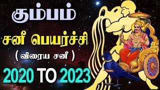 கும்பம் ராசி சனி பெயர்ச்சி பலன்கள் 2020 to 2023  | விரைய சனி | Kumpam Rasi  | sanipeyarchi 2020