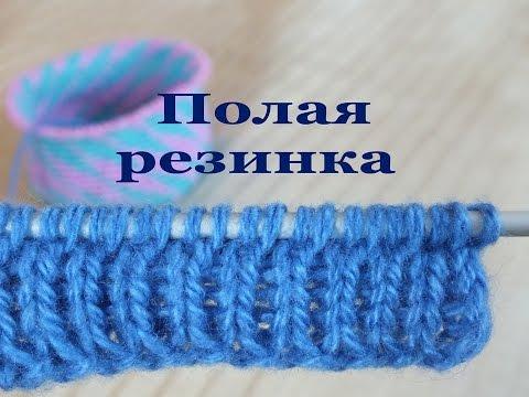 Вязание спицами резинка полая видео