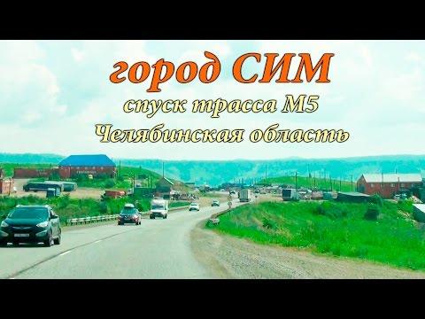 Город СИМ трасса М5 спуск