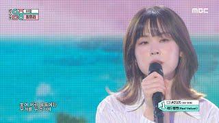 Download [쇼! 음악중심] 최유리 - 바람 (Choi Yu Ree - Wish), MBC 211002 방송
