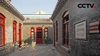 《国宝档案》 20190502 永恒记忆——志同道合的青春| CCTV中文国际