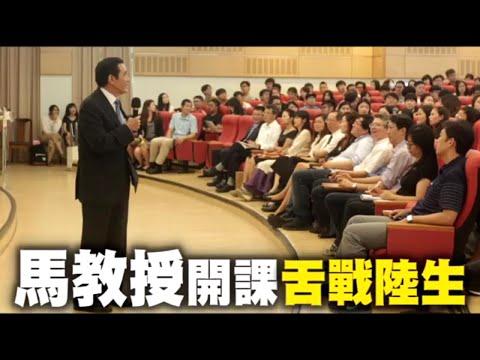馬老師開講:中華民國是正統 | 台灣蘋果日報