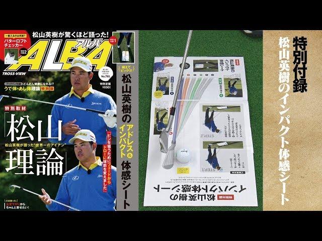 【ALBA793号 特別付録】松山英樹のインパクト体感シート【解説】