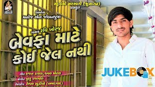 Bewafa Mate Koi Jel Nathi   RAVI KHORAJ   બેવફા માટે કોઈ જેલ નથી   Full Audio   Studio Saraswati