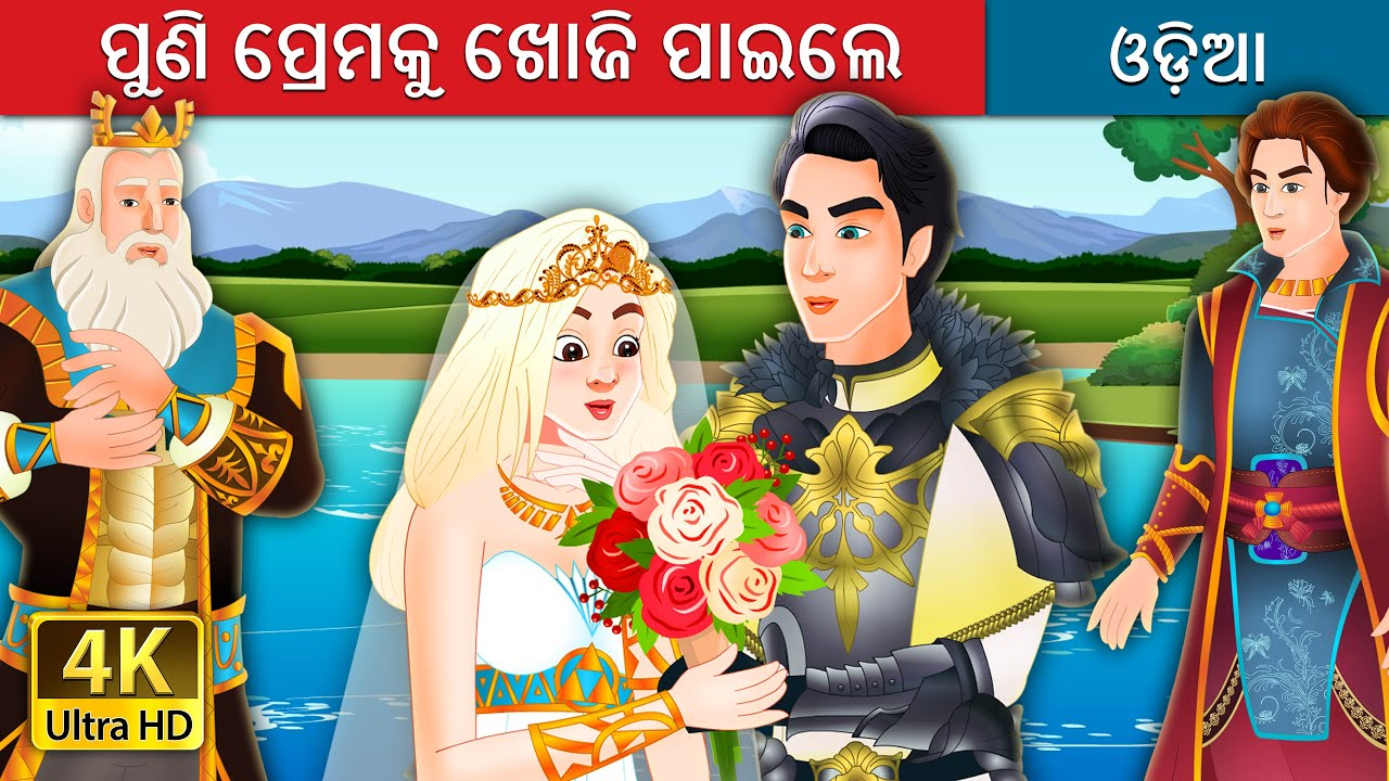 ପୁଣି ପ୍ରେମକୁ ଖୋଜି ପାଇଲେ   Finding Love Again in Odia   Odia Fairy Tales