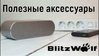 Беспроводная колонка BW-AS1 и другие ништяки от BlitzWolf!