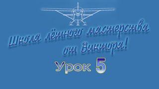 Microsoft Flight Simulator X Урок 5 Школа пилотов. Полёт по кругу.
