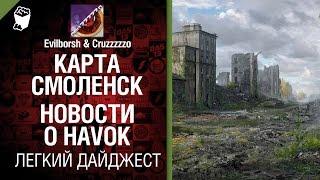 Карта Смоленск, новости о Havok - Легкий дайджест №2 - От Evilborsh и Cruzzzzzo [World of Tanks](, 2015-01-23T05:53:55.000Z)