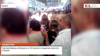 Екатеринбуржцы обезумели от 12-часового ожидания самолета в Турции
