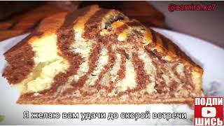 ЗЕБРА пирог на молоке/ Пирог ЗЕБРА казакша рецепт/ zamira.kz7