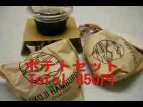 大阪・本町YOKOJI ハンバーガー