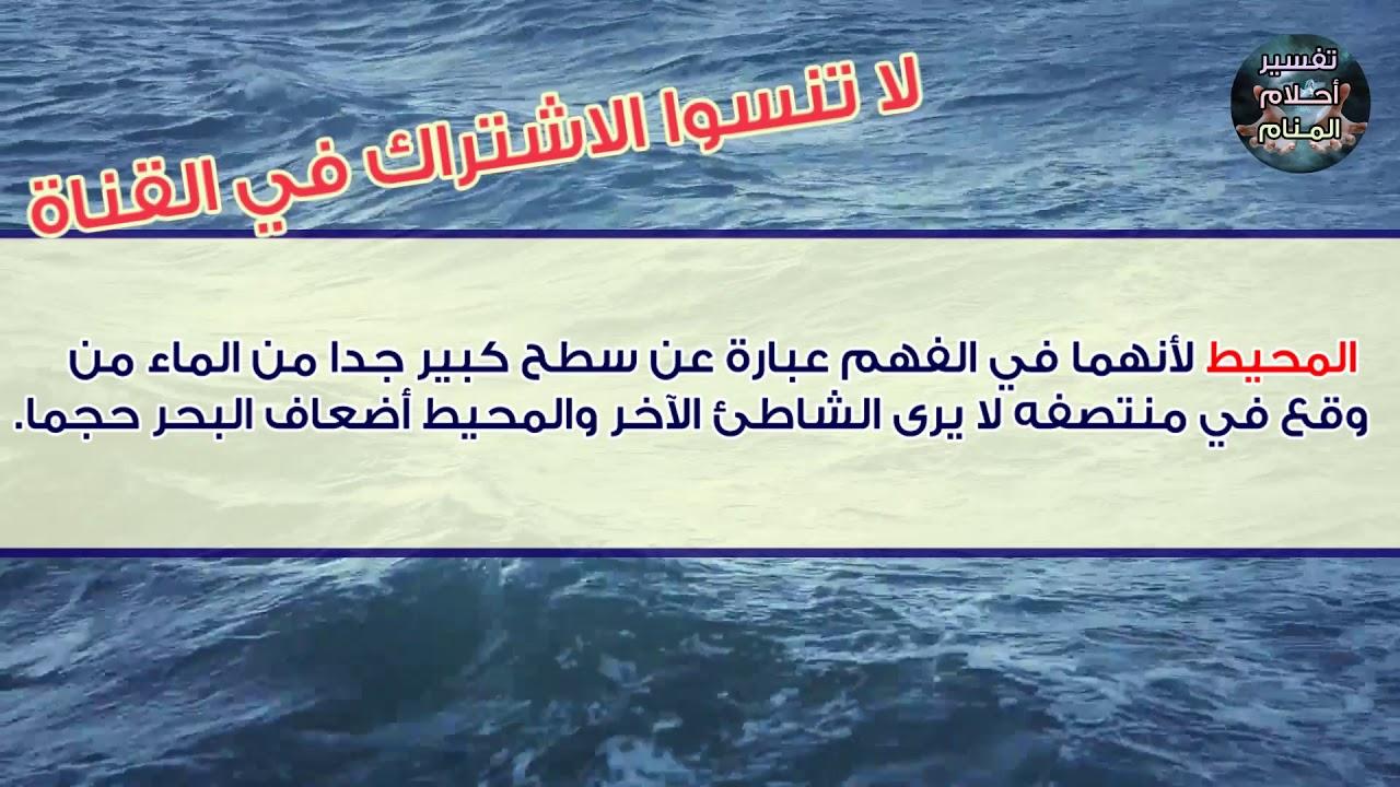 مدهش    رؤية والحلم في البحر في المنام