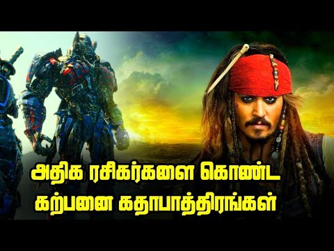 Best 5 Fictional CHARACTERS Explained In Tamil