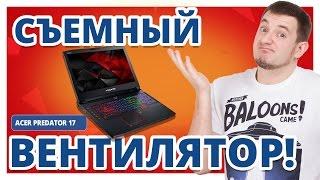 видео Обзор игрового ноутбука Acer Predator 17X: Игровой хищник!