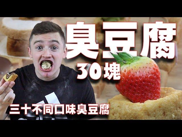 挑戰吃「30塊臭豆腐」// 30塊不同口味臭豆腐 STINKY TOFU CHALLENGE(Ft. Allan - Life in Taiwan) (4K)  [小貝逛台灣 #200]