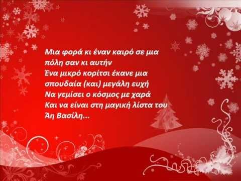 Train shake up christmas greek lyrics youtube train shake up christmas greek lyrics m4hsunfo