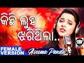 Kichi luha jharithila aseema panda new song odia stm ...