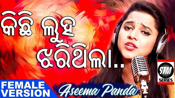 kichi luha jharithila  aseema panda new song  odia  stm series  skytouch music series