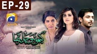 Kabhi Socha Na Tha - Episode 29 | Har Pal Geo