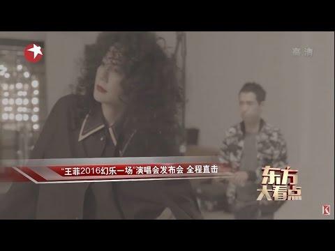 王菲 Faye Wong《東方大看點 幻樂一場》第1集|Faye's Moments Live - Documentary Episode 1|2016.11.11