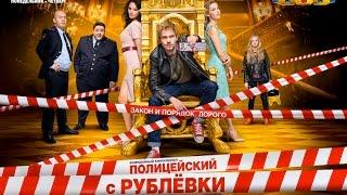 Комедийный киносериал ТНТ «Полицейский с Рублёвки»