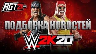 AGT - ПОДБОРКА НОВОСТЕЙ О WWE 2K20 (Новые модельки для женщин, Риддл, Кит Ли и увеличенный бюджет!)