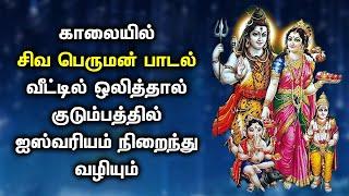 Lord Shiva Tamil Devotional Songs | Best Tamil Shiva Padalgal