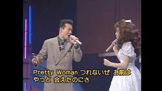 松田聖子 田原俊彦 OH,PRETTY WOMEN.