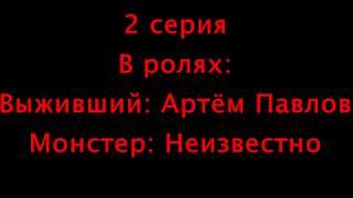 """""""Страшная общага"""" - 2 серия """"Холодно!!"""""""