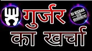 Gurjar Ka Kharcha ReMix ~ Ku ~ Ku 2019 | गुर्जर का खर्चा | Mix By Dj Kishan Gzb | 8510090747