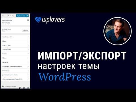 WordPress не удалось импортировать медиафайлы