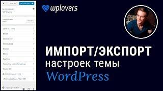 Экспорт и импорт настроек темы WordPress. Сброс настроек шаблона Вордпресс