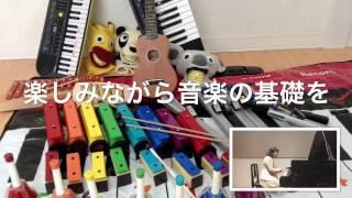 川西市はみんぐリトミック・ピアノ 山澤富喜子先生 http://humming-r.ji...