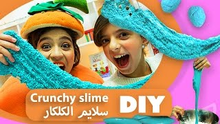 فوزي موزي وتوتي | DIY مع المندلينا | سلايم الكُلكار | Crunchy Slime