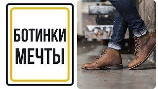 5 Причин Купить Мужские Ботинки | RMRS