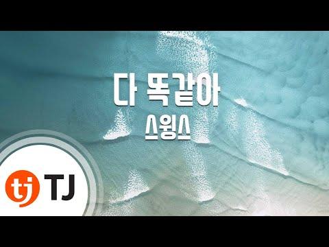 [TJ노래방] 다똑같아 - 스윙스(Swings) / TJ Karaoke
