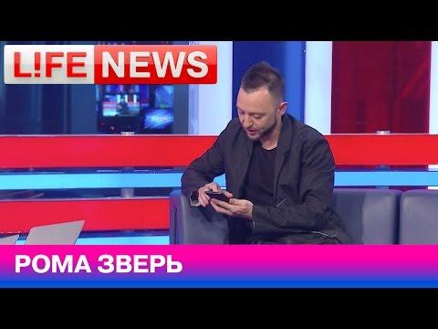 Рома Зверь показал фотографии со своего телефона