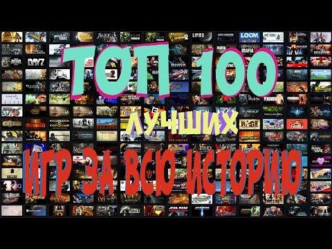 ТОП 100 ЛУЧШИХ ИГР ЗА ВСЮ ИСТОРИЮ ИНДУСТРИИ ч.1