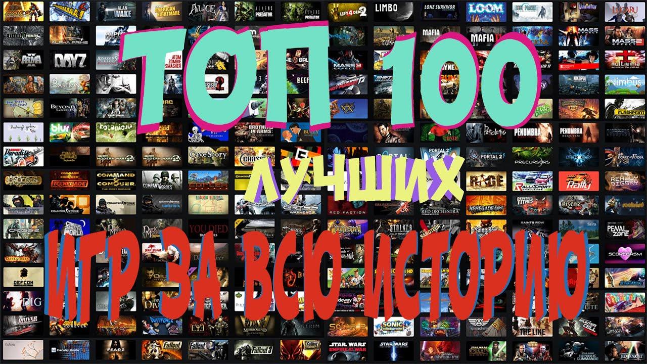 игры топ 100:
