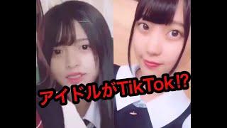 乃木坂46、欅坂46のメンバーに似ていると話題になった子たちのTik Tokです。