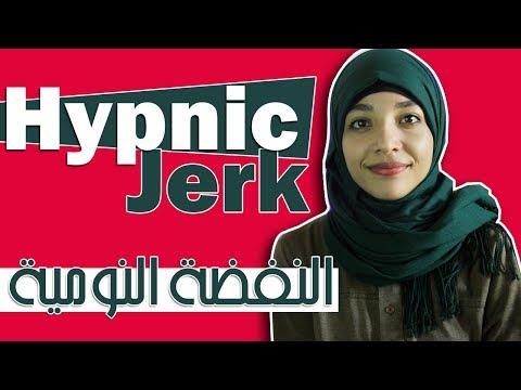 Baixar hypnagogic jerk - Download hypnagogic jerk | DL Músicas