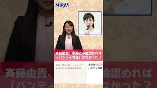 斉藤由貴、早期に不倫認めれば「パンティ写真」はなかった? https://ww...